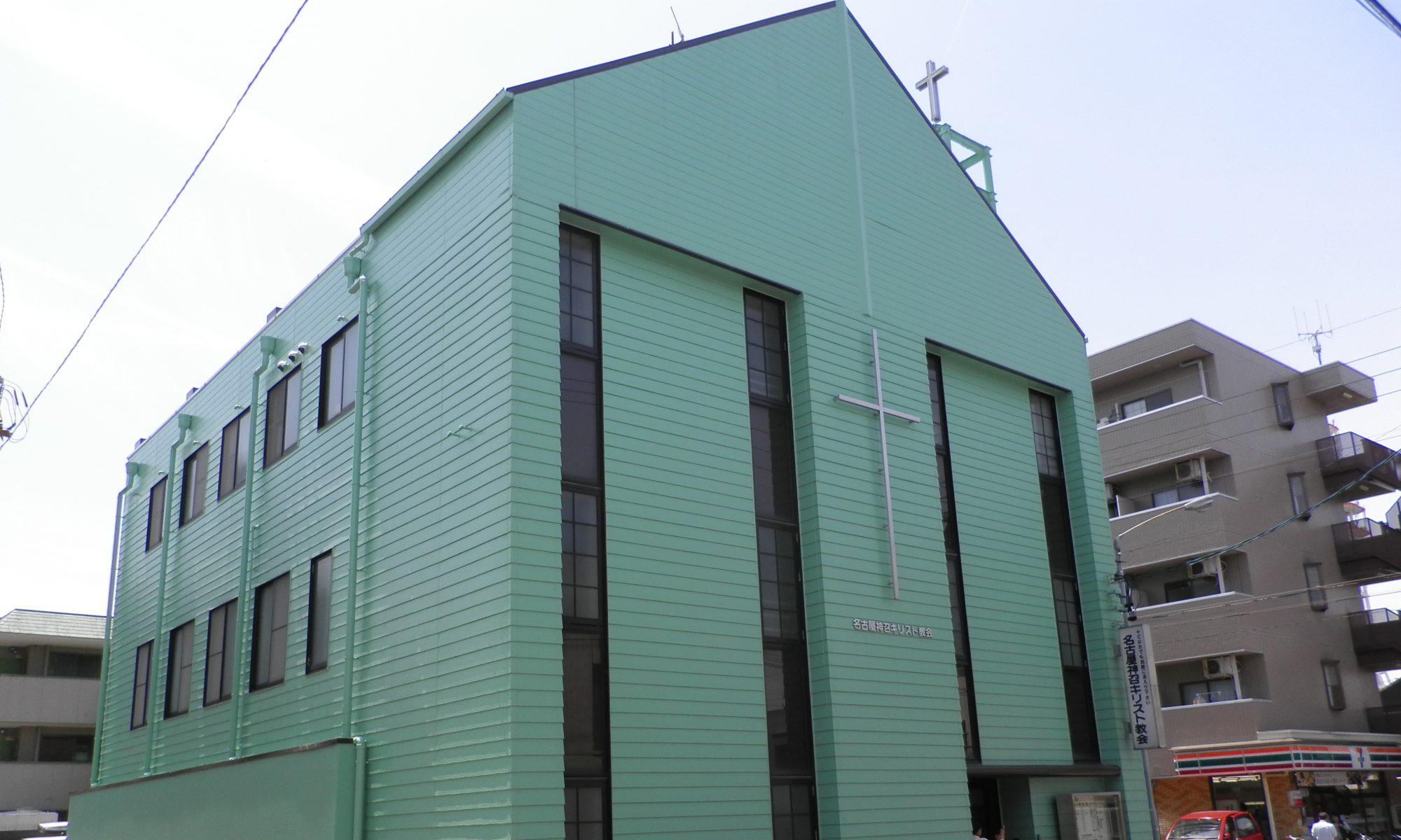名古屋神召キリスト教会